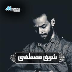 Surah Al Mursalat - Sherif Mostafa   سورة المرسلات - شريف مصطفى