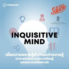 The Secret Sauce EP.225 ความอยากรู้สำคัญกว่าความรู้ เราจะสร้างกระบวนการเรียนรู้แห่งอนาคตได้อย่างไร