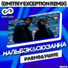 Мальбэк & Сюзанна - Равнодушие (Dmitriy Exception Radio Edit)