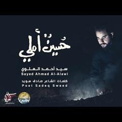 حُسينٌ أمَلي | سيد أحمد العلوي