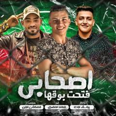 مهرجان اصحابي فتحت بوقها - محمد المصري - توزيع يوسف اوشا
