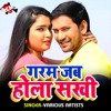 Download Naihar Se Bhail Jab Mp3