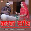 Download Karwa Chauth Mp3