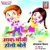 Download Aava Bhauji Holi Khele Mp3