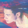 Ai Shi Yong Heng (Album Version)