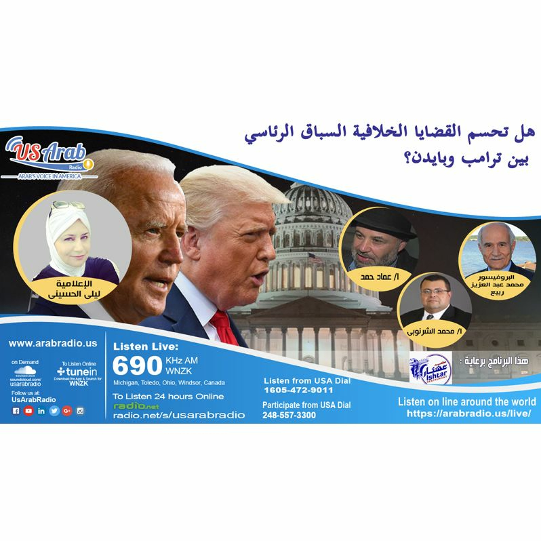 هل تحسم القضايا الخلافية السباق الرئاسي بين ترامب وبايدن؟