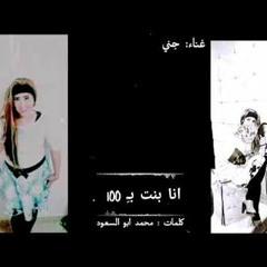 مهرجان انا بنت بمية - جني - توزيع العربي برودكشن