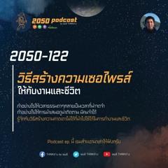 2050-122 : วิธีสร้างความเซอไพรส์ให้กับงานและชีวิต