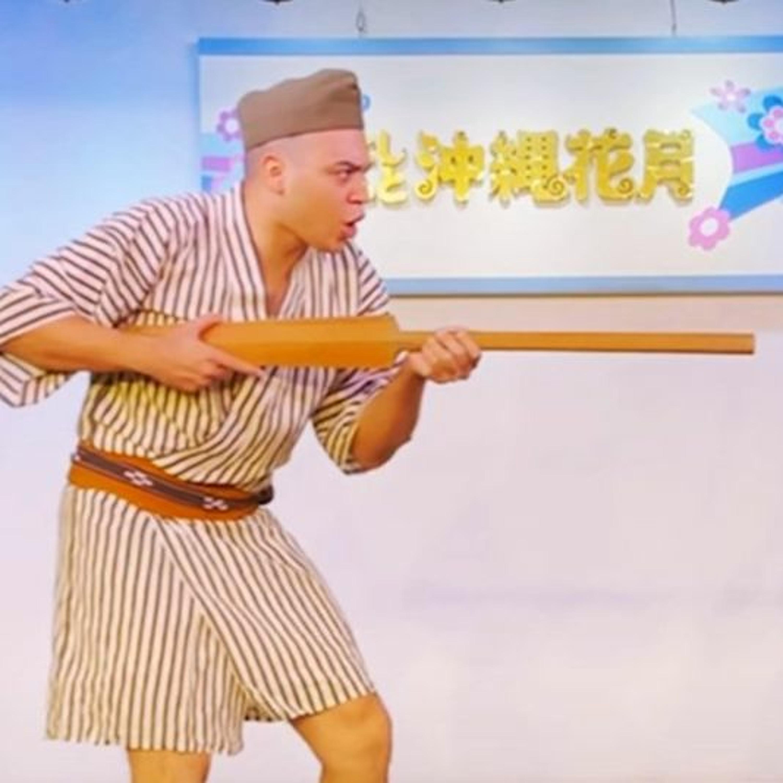 重磅廣播 – 212.哭著哭著就笑了?沖繩「地獄梗漫才」歷史傷痛搞笑治癒
