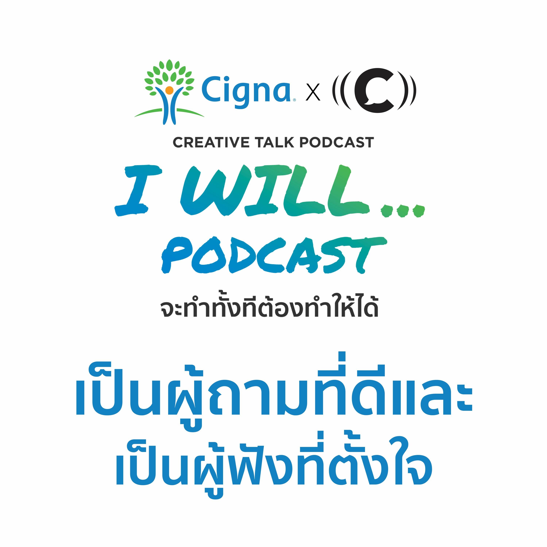 I WILL Podcast EP5 - เป็นผู้ถามที่ดีและเป็นผู้ฟังที่ตั้งใจ