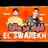 Download مهرجان قلبك بحر مالح توزيع ابوعودة Mp3