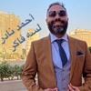 Download Ahmed Nader - Lesa Faker (Cover)| أحمد نادر - لسه فاكر Mp3