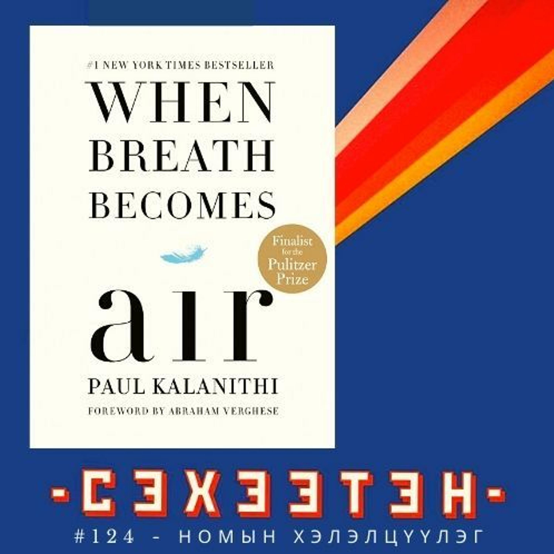 Амьсгал агаар болохуйд - Номын хэлэлцүүлэг, Зохиолч: Пол Каланити| #124
