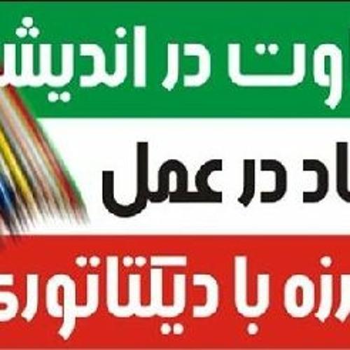 بیانیۀ کمیتۀ مرکزی حزب تودۀ ایران پیرامون ارزیابی تازهترین تحوّلات