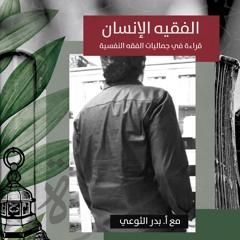 (7)إطلالة - الفقيه الإنسان - قراءة في جماليات الفقه النفسية مع بدر الثوعي