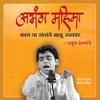 Dhanya Nardehi Santsang Kari