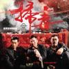 """Shi Yao Ru Dao Shan - The song of """"The White Storm"""""""