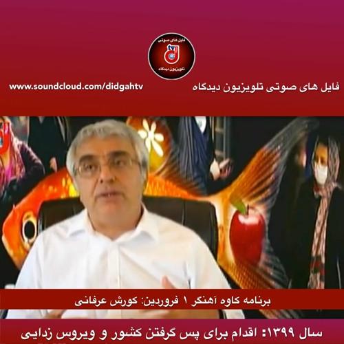 برنامه کاوه آهنگر: سال ۱۳۹۹: اقدام برای پس گرفتن کشور و ویروس زدایی تاریخی ایران