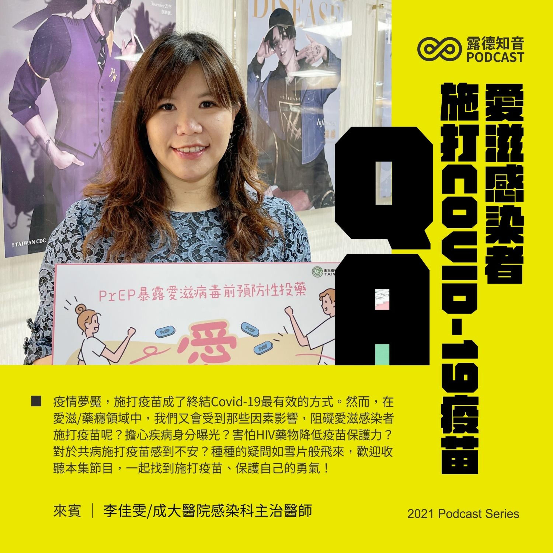 愛滋感染者施打Covid-19疫苗QA-成大醫院感染科李佳雯醫師