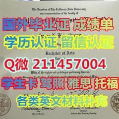 国外文凭学历认证Q/微信211457004办澳洲#UWS毕业证#驾照公证西悉尼大学毕业证#驾照学生卡offer,雅思托福#驾照UWS文凭