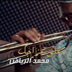 [ 105 Bpm] DJ ICE Remix - Mohammed Al Riyadh Ala Mazajk - محمد الرياض - على مزاجك