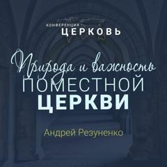 """Природа и важность поместной церкви (Андрей Резуненко) / Конференция """"Церковь"""""""