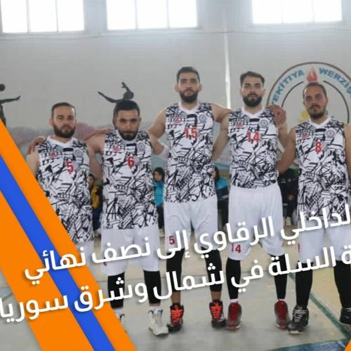شوفي مافي سبورت 805 - الأمن الداخلي يحقق أولى انتصارته في بطولة السلة