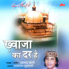 Download Jag Me Teri Hoon Deewani Khwaza Mp3