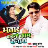 Download Bhatar Kawano Kam Ke Na Ba (Bhojpuri Song) Mp3