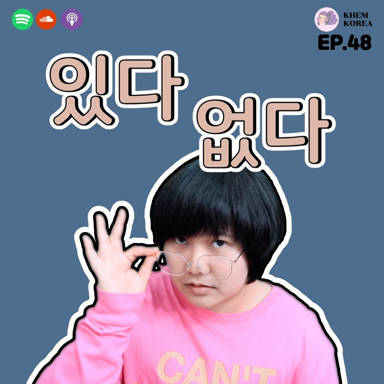 "KK ภาษาเกาหลี EP.48 : ภาษาเกาหลี ""อยู่ไหม ไม่อยู่เหรอ?"""