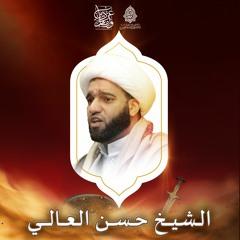 """المجلس الحسيني - الشَّيخ حسن العالي  - استشهاد الرَّسول الأعظم""""ص"""" ليلة 28 صفر   1443هـ   2021م"""