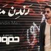 Download Hamood AlKhudher-2020-Dandin ma'iحمود الخضر-دَندِن معي |بدون موسيقى Mp3