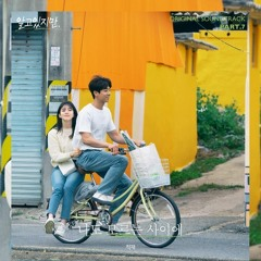 Jukjae (적재) - 나도 모르는 사이에 (Fall In Love) (Nevertheless 알고있지만, OST Part 7)
