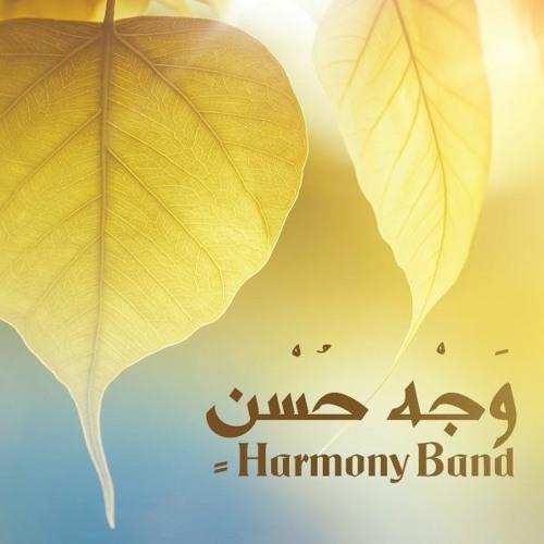 وجه حسن ( موسيقى ) - فريق هارموني   Wajhu Husnin - Harmony Band