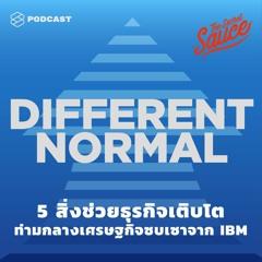 The Secret Sauce EP.252 5 สิ่งช่วยธุรกิจเติบโตท่ามกลางเศรษฐกิจซบเซาจาก IBM