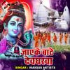 Download Naihar Se Pujnwa Karbu Bhauji Mp3