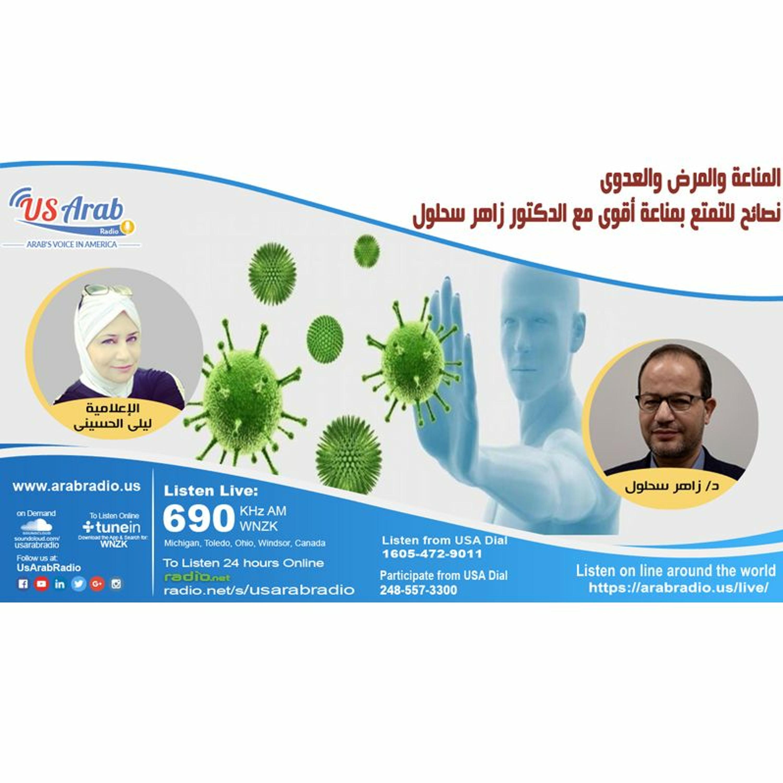المناعة والمرض والعدوى, نصائح للتمتع بمناعة أقوى مع الدكتور زاهر سحلول