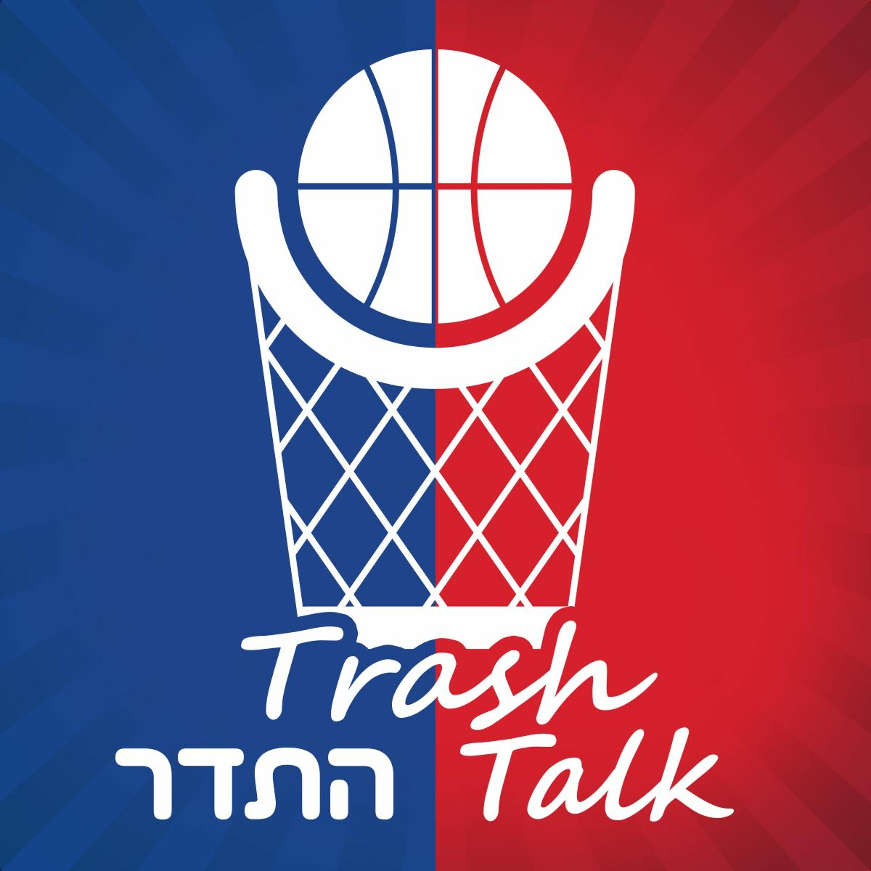 עונת 21/22 Trash Talk | פותחים עונה