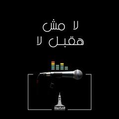 ترنيمة لا مش هقبل لا - احتفال العيد - فريق قصر الدوبارة | La msh ha2bl la - KDEC