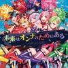 Download 08_ ワルキューレがとまらない (Walkure Ga Tomaranai) Mp3