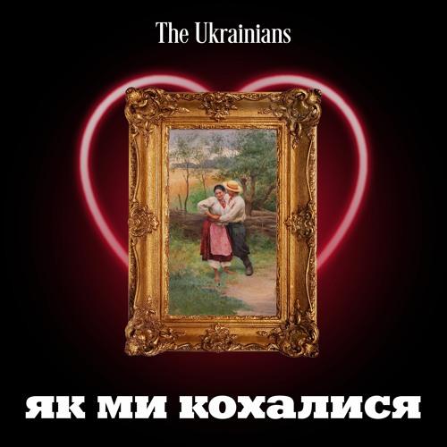 Як ми кохалися | Ірина Ігнатенко