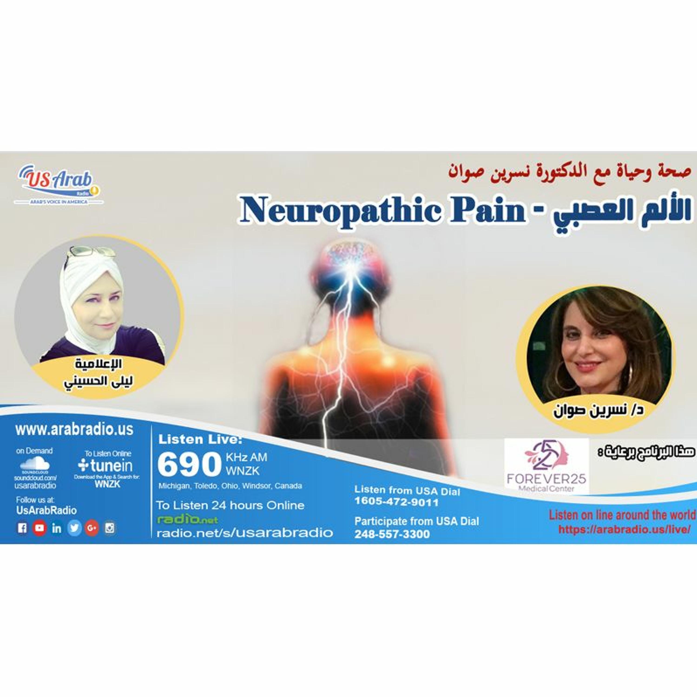 الألم العصبي - Neuropathic Pain