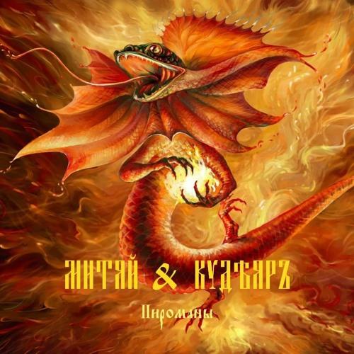 "MITYAY & KUDEYAR - Пироманы (Haski ""Pyromaniacs"" cover)"