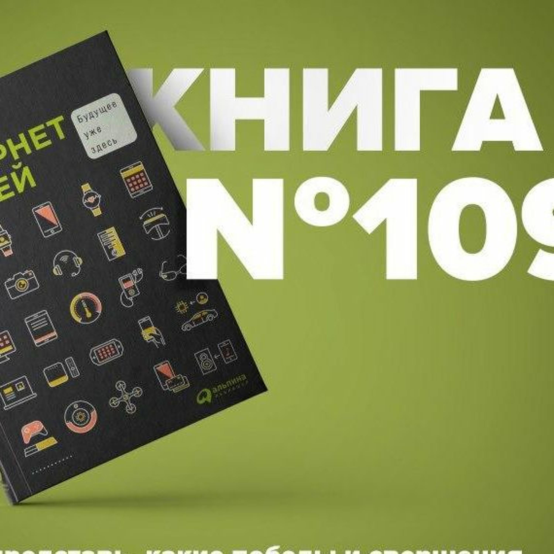 Книга #109 - Интернет вещей. Будущее уже здесь. Главный тренд текущего времени