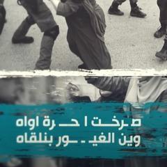 كليب واضيفاه II النسخة الرسمية II أداء  ابراهيم الأحمد - رمزي العك