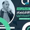 م08 - مقدمة في علم الاقتصاد للمبتدئين - الاستهلاك والاستثمار وبعض أئمة ومفكري الاقتصاد في الاسلام