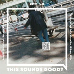 朝散歩_枯葉 (Sounds Of Shibuya - ermhoi Collection)