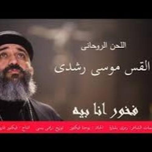 Fr. Mousa Roushdy Fakhour Ana Bih -  فخور انا بيه القس موسي رشدي