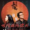 Shi Jian Shi Zhong Ni Hao (From