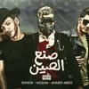 Download مهرجان صنع الصين(ادي ياعم الحج) بندق و مسلم و احمد عبده  2020 Mp3